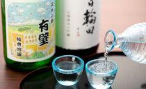栗原の地酒 日輪田 山廃純米大吟醸 1.8L/天水の郷 有壁 純米吟醸 1.8L