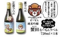 蟹田むーもんラベル純米吟醸720ml