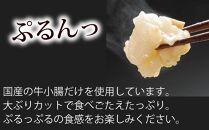やまや 博多もつ鍋 こく味噌味(3~4人前)