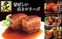 沖縄豚肉料理の「香ばしい炙りシリーズ」