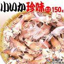 【中大150g】小いか珍味 国産無添加広島県産