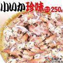 【中小250g】小いか珍味 国産無添加広島県産