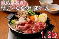 鹿児島黒牛ウデ・モモ切り落とし<1.2kg>(H-1501)