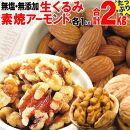 生くるみ【1kg】素焼アーモンド【1kg】ナッツセット