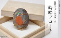 【山中漆器】胸元に華やかさを♪ 蒔絵ブローチ/カワセミ/縦40mm×横30mm