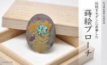【山中漆器】胸元に華やかさを♪ 蒔絵ブローチ/桔梗