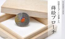 カワセミ蒔絵黒蝶貝ブローチ(25mm丸)