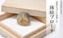 波兎蒔絵黒蝶貝ブローチ