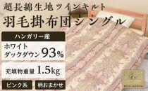 ハンガリー産羽毛ホワイトダックダウン93%(1.5kg)使用 超長綿生地ツインキルト羽毛掛布団シングル(ピンク系/柄お任せ)