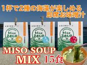【1杯で2種の海藻が楽しめる即席お味噌汁!】 MISOSOUPMIX -15食セット