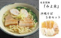 郷土の伝統の味 沖縄そばセット