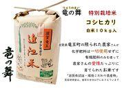 【2020年産】竜の舞 こしひかり(白米)10kg