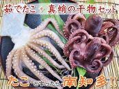 【南知多産】茹でたこ+真蛸の干物セット