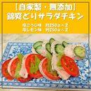【自家製・無添加】錦爽どりサラダチキン 2種類