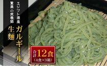 栄養満点のガルギールを練りこんだ生麺   12食分 ルッコラの原種