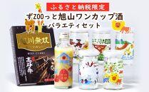 【ふるさと納税限定】ずZOOっと旭山ワンカップ酒バラエティセット(麹甘酒・旭高砂牛ビーフカレー付)