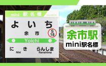 【余市駅】mini駅名標≪株式会社アプト≫