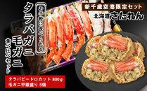 タラバガニ・毛ガニ食べ比べセット♪お手軽<北海道きたれん:新千歳空港限定セット>
