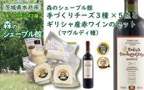 森のシェーブル館手づくりチーズ3種(5点)とギリシャ産赤ワイン(マヴルディ種)のセット