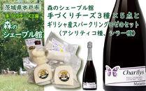 森のシェーブル館手づくりチーズ3種(5点)とギリシャ産スパークリングロゼワインのセット