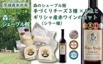 森のシェーブル館手づくりチーズ3種(5点)とギリシャ赤ワイン(シラー種)のセット