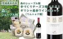 森のシェーブル館手づくりチーズ3種(5点)とギリシャ産赤ワイン(リムニョナ種)のセット