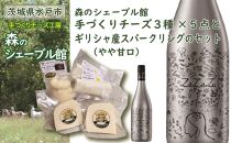 森のシェーブル館手づくりチーズ3種(5点)とギリシャクレタ島産スパークリングワインのセット