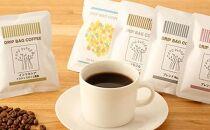 コーヒードリップバッグ詰め合わせ(6種類×4パック入)各12g入