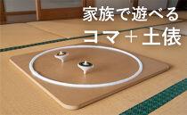 コマ回し土俵+投げ独楽4個セット【家族で独楽遊び】