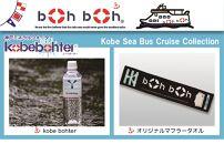 bohbohブランドBセット(神戸ミネラルウォーターkobebohter、マフラータオル)