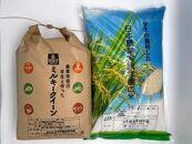 食べ比べセット「コシヒカリ」と「ミルキークイーン」各5㎏★稲作を学ぶ学生が作ったお米