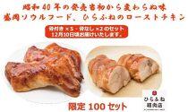 【12月お届け・ご予約承ります】平船精肉店 骨付き骨なしローストチキンセット