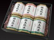 令和3年産極美純米ぴかまる300g×6個 ギフトセット