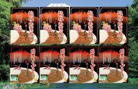 厳選箱根ポークカレー&国産キーマカレー8個セット