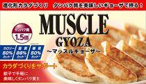 MUSCLEGYOZA~マッスルギョーザ ~3種セット(40個入り袋×3)