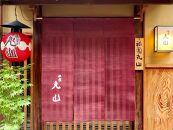 数量限定【祇園丸山】特製三段おせち(雑煮付)