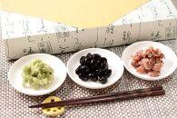 【錦平野】煮豆セット(塩味えんどう・黒豆・塩味金時)