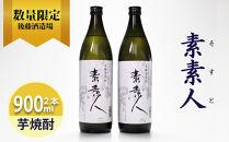 芋焼酎素素人(ソスト)900ml×2【藤の花から採取した酵母使用】