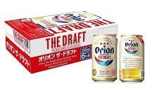 〈オリオンビール社より発送〉ザ・ドラフト(350ml×24本)