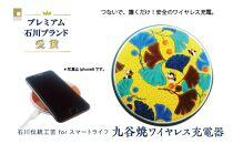 九谷焼ワイヤレス充電器 丸形 麗和(いちょう)