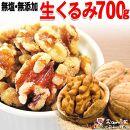 【700g×1袋】生くるみ