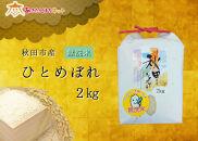 令和2年産の厳選♪秋田市産ひとめぼれ(無洗米)2kg
