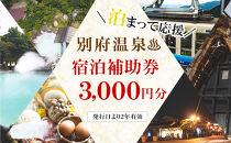 【3,000円分】別府市内の旅館やホテルで使用できる宿泊補助券BH01NT