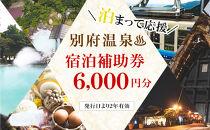 【6,000円分】別府市内の旅館やホテルで使用できる宿泊補助券BH02NT