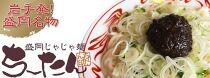 【盛岡じゃじゃ麺ちーたん】じゃじゃ麺(生麺6食入り)