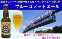 湘南モノレール創業50周年記念ビール「ブルーコメット」