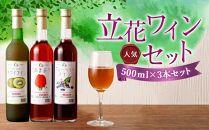 ワイン3本セット【あまおうワイン、キウイワイン、ブルーベリーワイン】