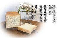 「栗林農園」パン用米粉