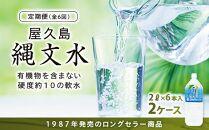 【定期便】屋久島縄文水 2L×6本入り2ケース<全6回>