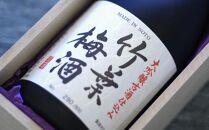 【ふるさと納税限定!秘蔵酒】竹葉大吟醸古酒仕込み吟醸梅酒